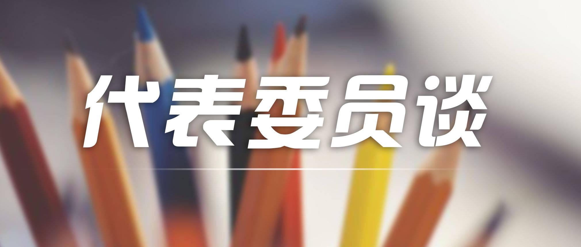 郭文圣委员:在幼儿园增设男幼师并增设资金补贴
