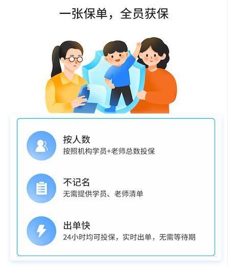 """校宝安心宝联合平安产险发布""""教培综合责任险2021"""" 产品力、服务力迎升级"""