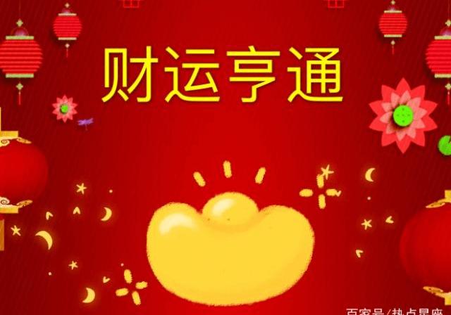 3月23,喜鹊报喜,三生肖福运倍增,贵人登门,财运亨通不再受穷