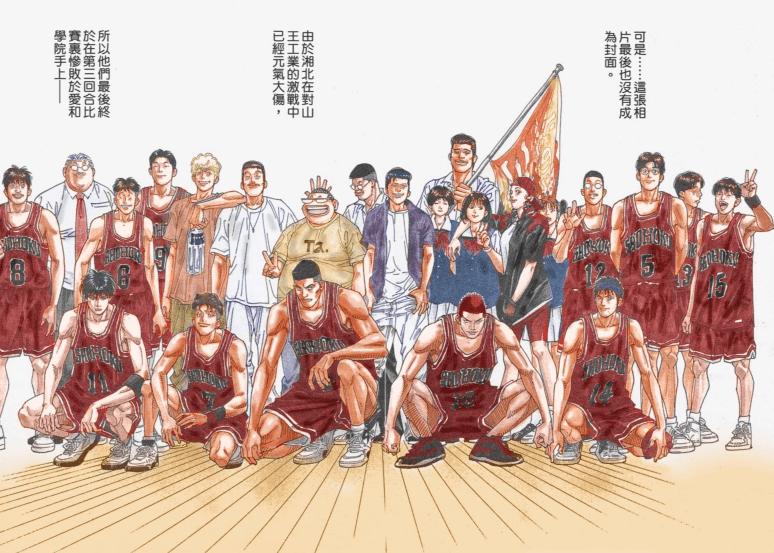 灌篮高手山王惜败于湘北,原因之一是山王赛前制定的策略都失算了_比赛