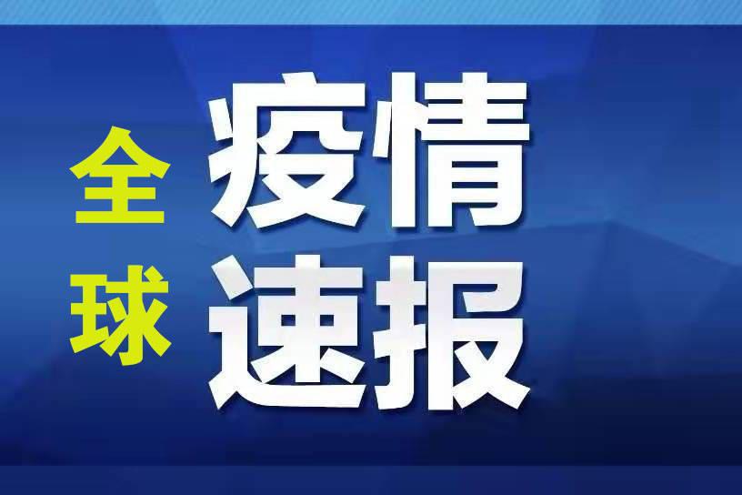 中国国际新闻传媒网:3月4日中国以外主要国家和地区疫情综述