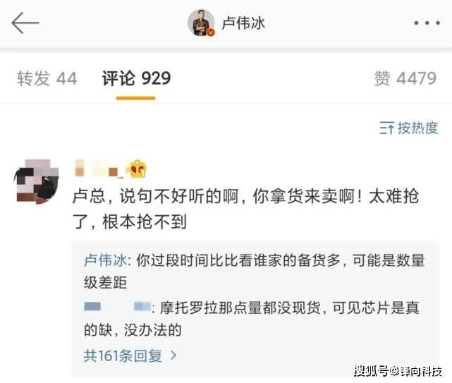 红米K40系列缺货,卢伟冰被网友质问,他的回应才是亮点