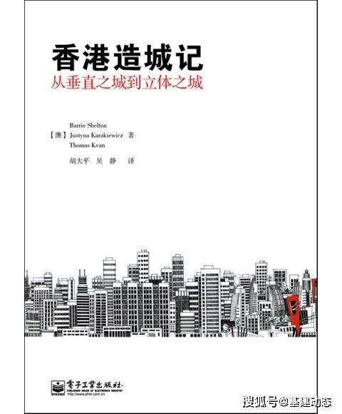 原創             香港造城記:在空間利用上做極致,但細節之中體現人文關懷