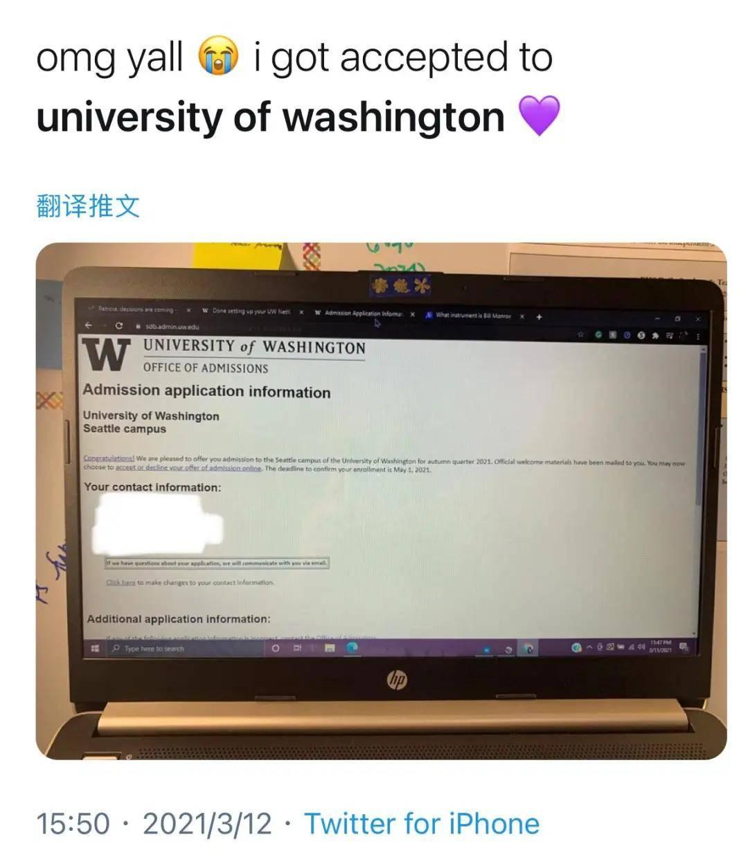 买学区房考国内名校or出国留学,华盛顿大学昨日放榜后家长群吵起来了