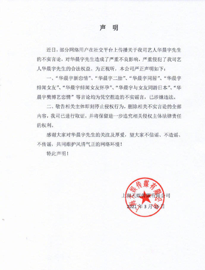 华晨宇方回应与樊博艺恋情 均为虚构造谣的不实传闻