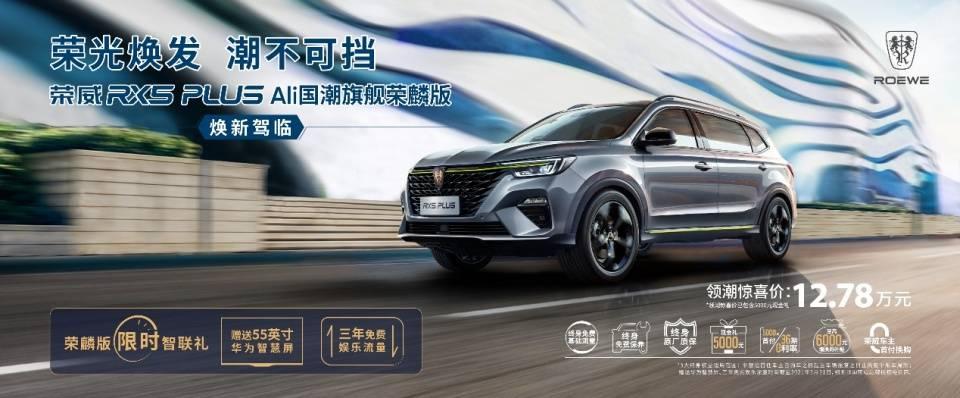 荣威RX5 PLUS家族再添新款 售价12.78万元