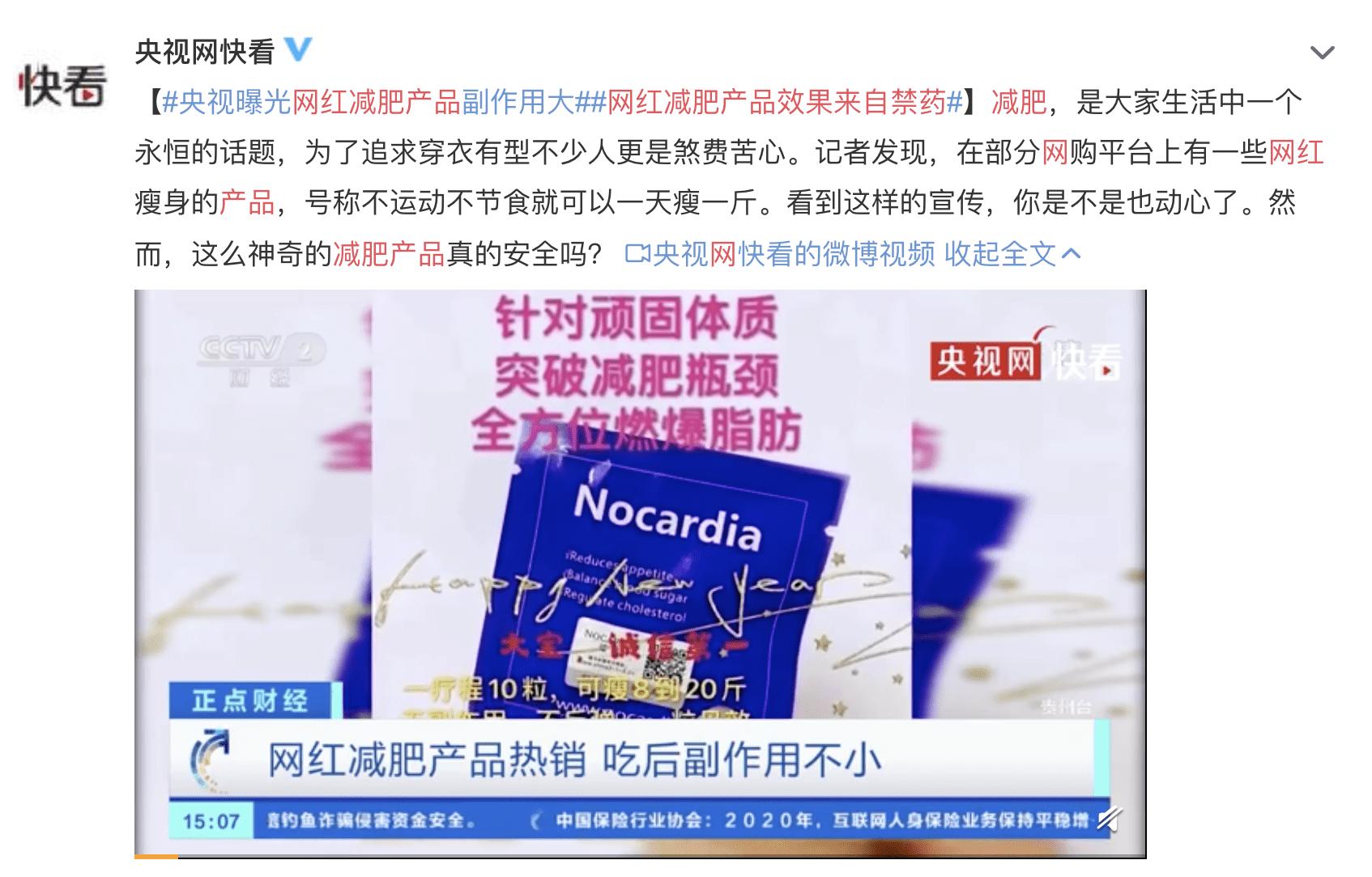 央视曝光网红减肥产品中含有违禁药!这样减肥