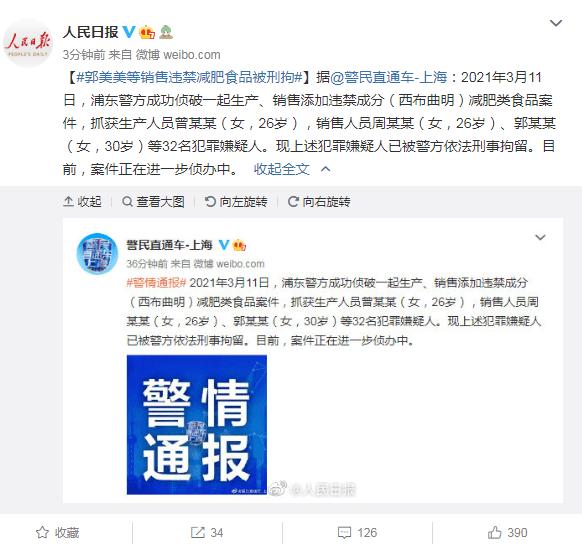律师谈郭美美再次被抓:累犯将从重处罚 不适用缓刑和假释的照片 - 2