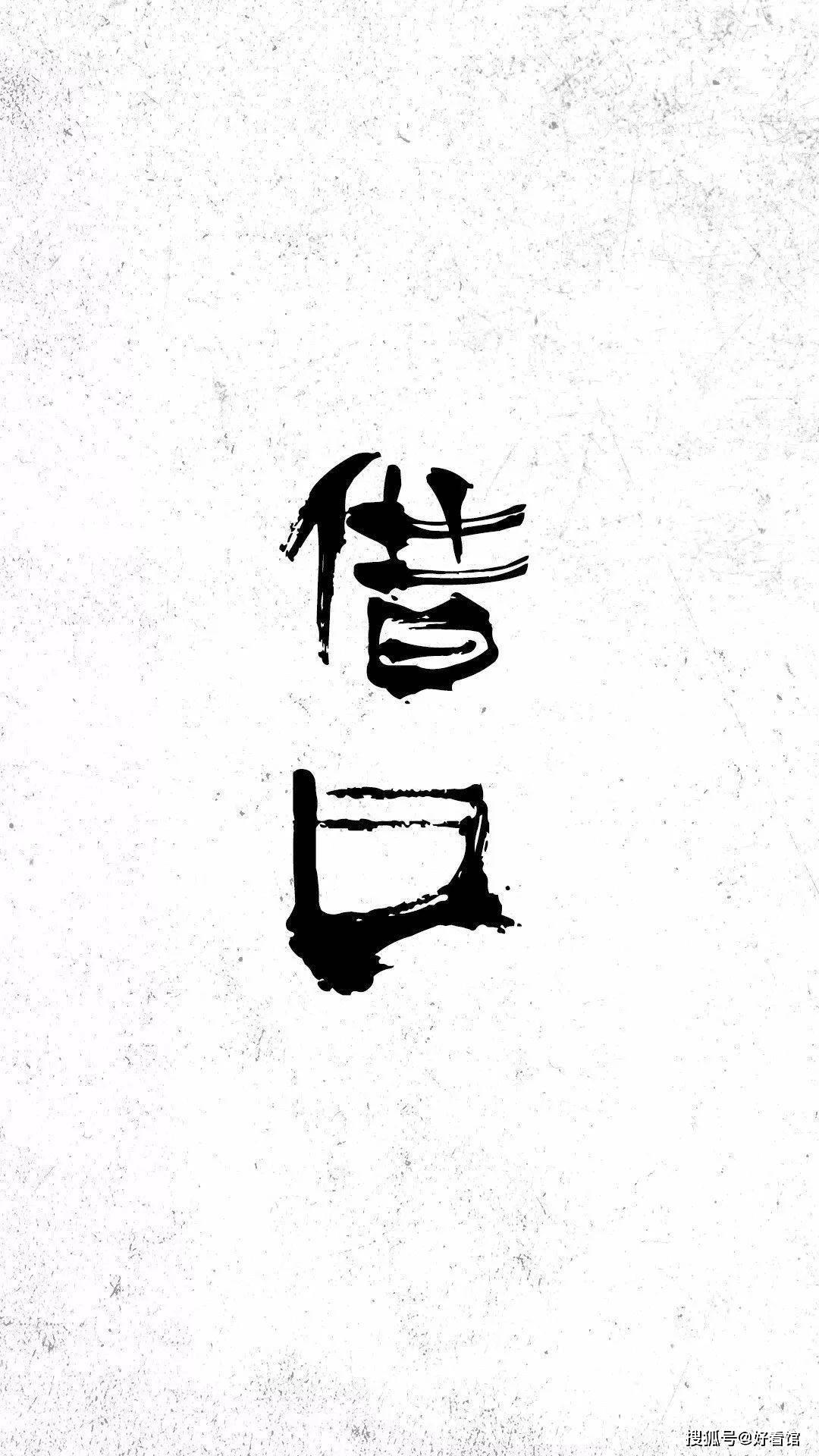 伦字个性写法 伦字的艺术签名