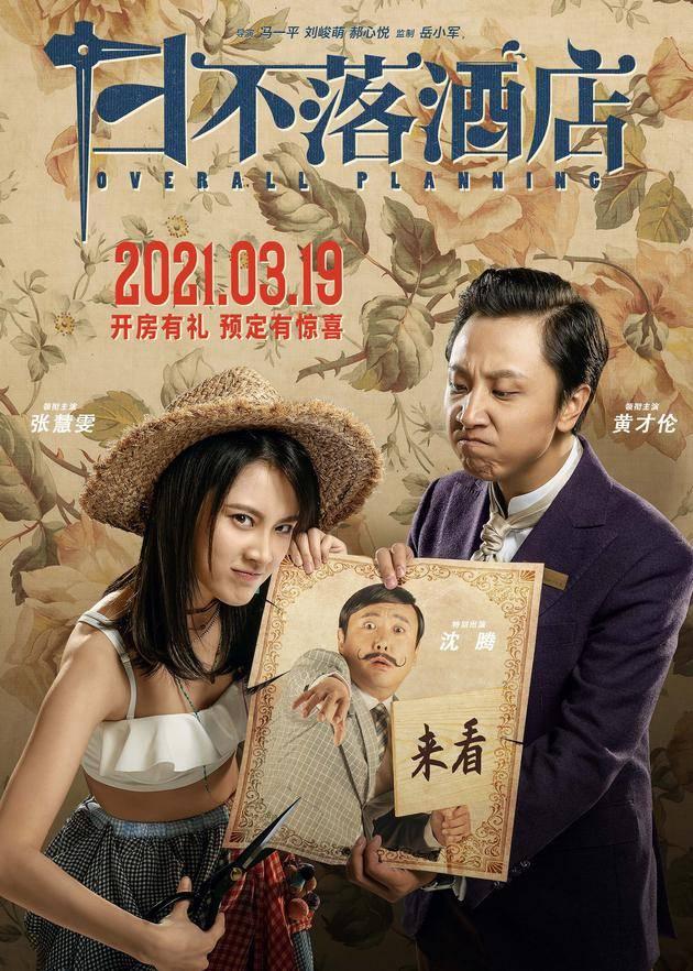 《日不落》导演:沈腾主演系宣传误导