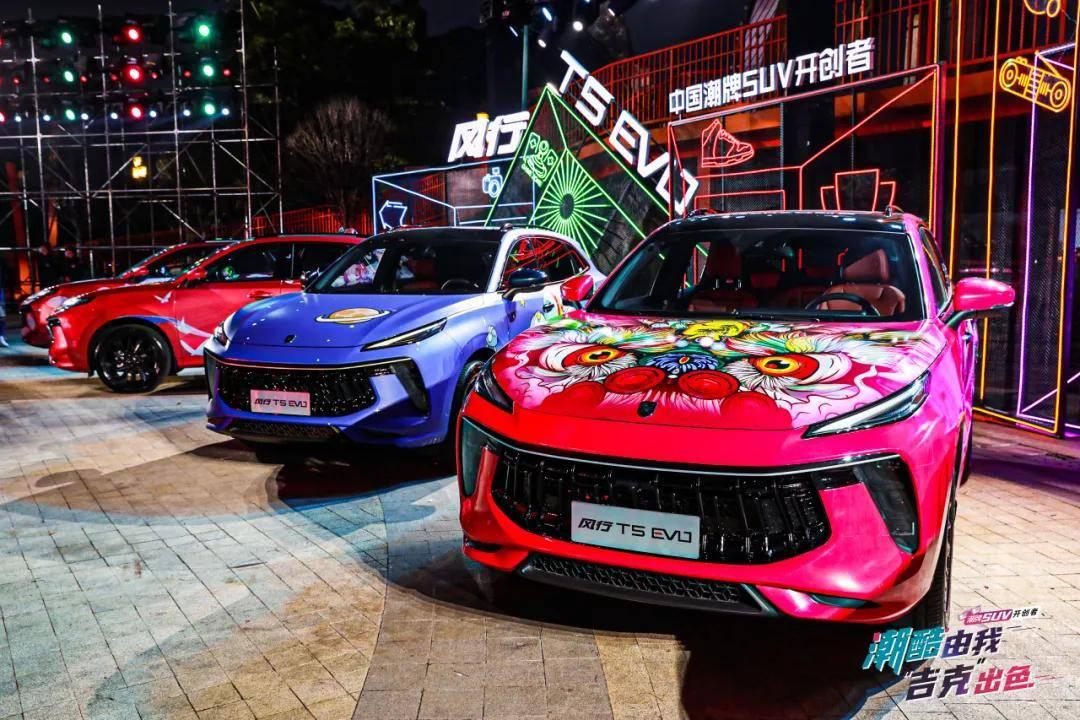 【东风风行T5EVO售价及配置】东风风行T5EVO起售10.39万元圈粉年轻人