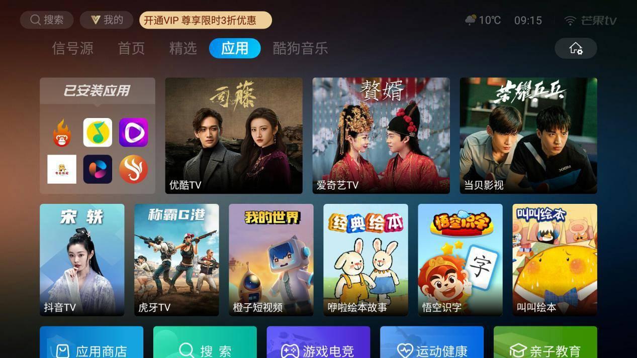 乐视超级电视桌面功能新升级,让桌面管理更便捷!