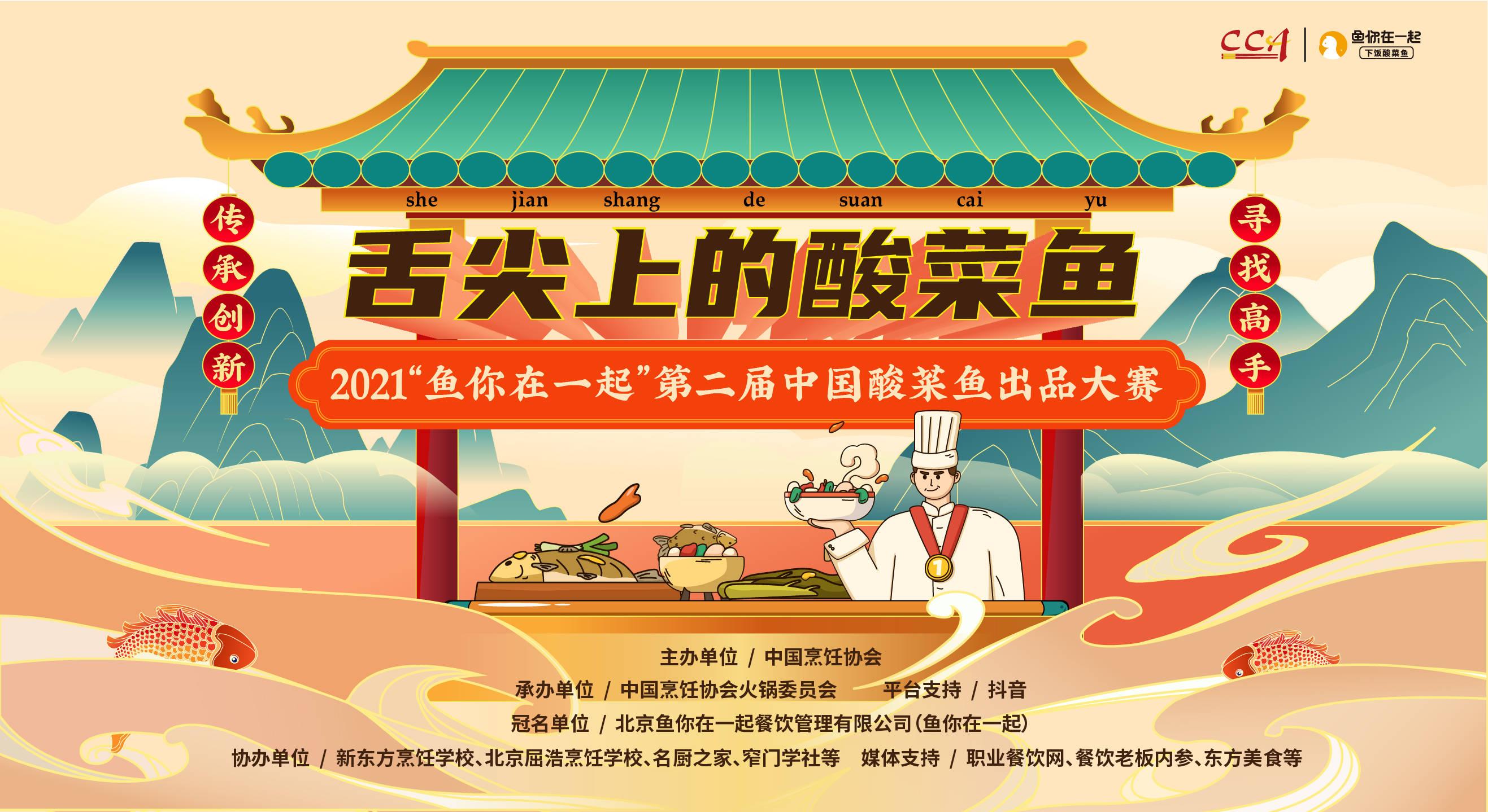 上抖音寻味「舌尖上的酸菜鱼」,中烹协2021第二届酸菜鱼大赛启动