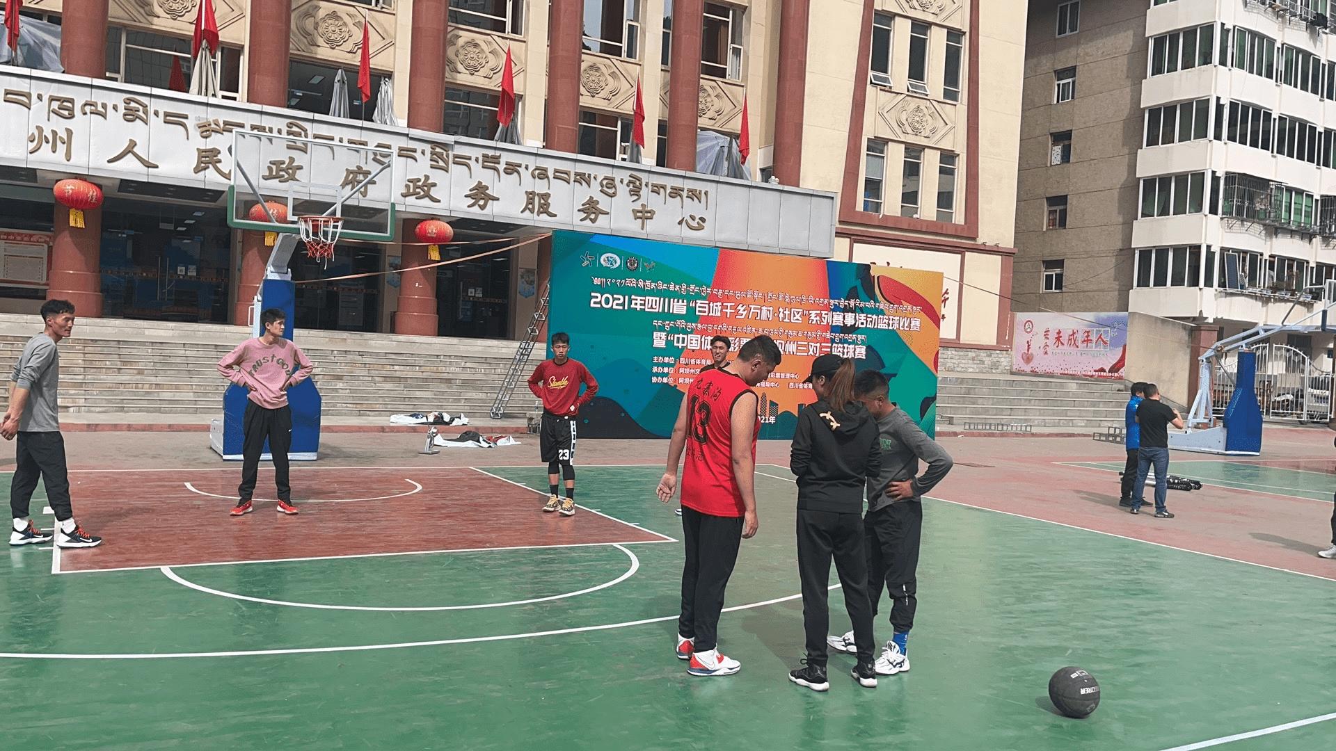 """2021年""""中国体育彩票""""ag真人在线游戏阿坝州百城千乡 万村•社"""