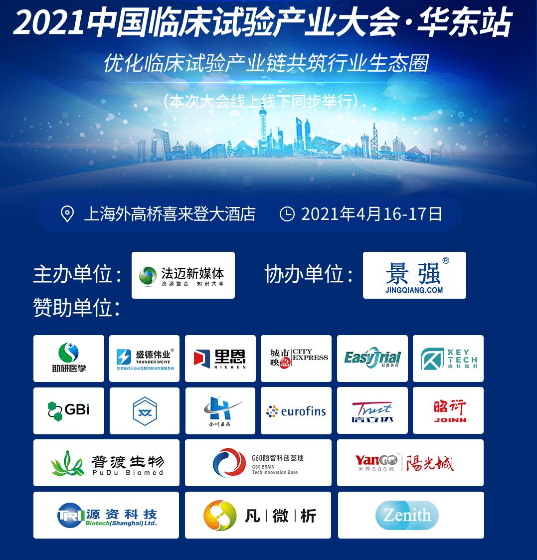 欢迎参与2021中国临床试验产业大会.华东站