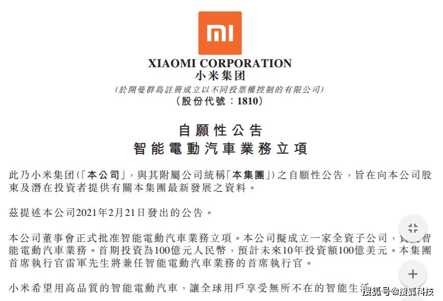 小米拟成立子公司造车:雷军任CEO,首期投资100亿元