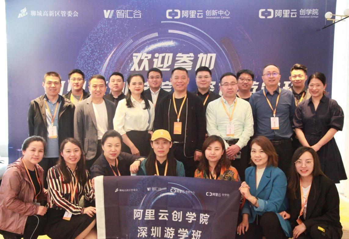 聊城智汇谷·阿里云创学院深圳培训班成功举办