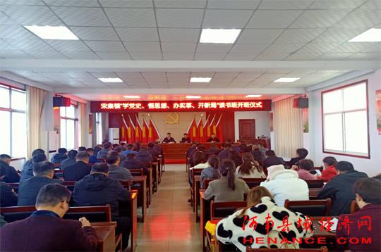 """睢阳区宋集镇""""学党史 悟思想 办实事 开新局""""读书班开班"""