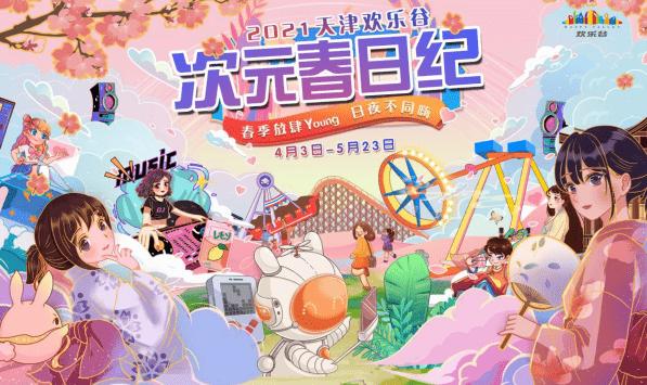 天津欢乐谷次元春日纪4月3日启幕 顶级COSER点燃你的二次元之魂