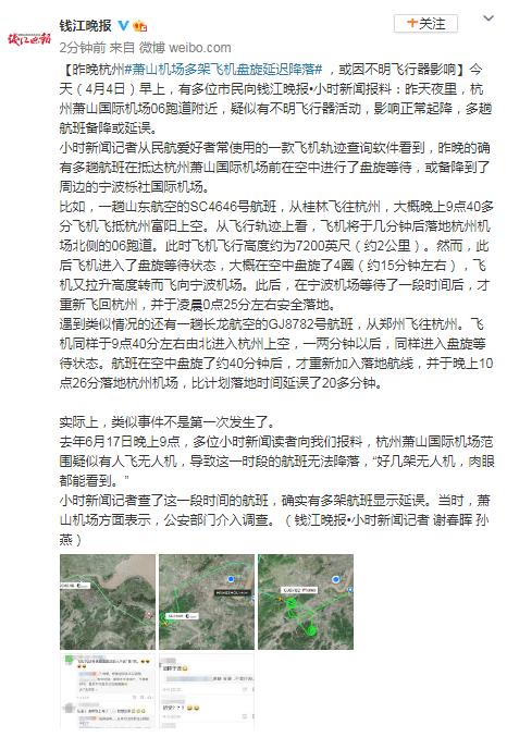 """杭州萧山机场出现""""不明飞行物""""!多架飞机延误或备降,会是啥?  第7张"""