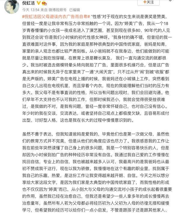 倪虹洁回应因父母避谈内衣广告而自卑 :家庭很传统