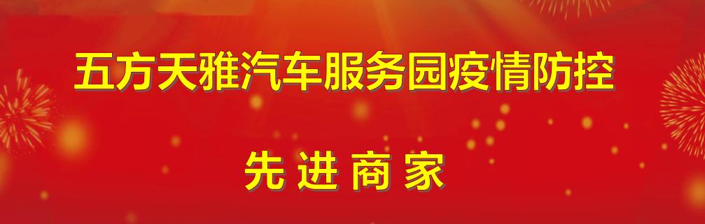 """恭喜!五方天雅疫情防控""""先进商家""""评选结果揭晓"""