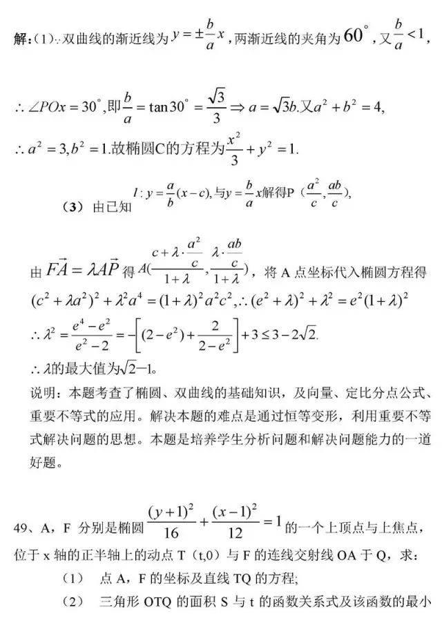 图片[48]-高中数学最经典50题-小e英语课堂
