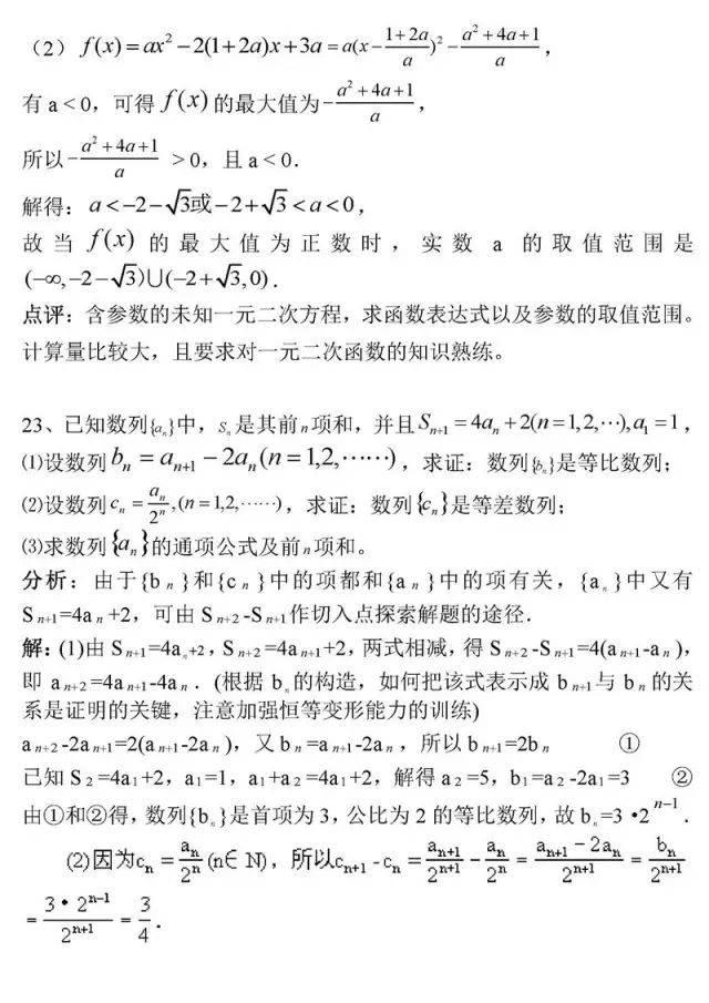 图片[18]-高中数学最经典50题-小e英语课堂