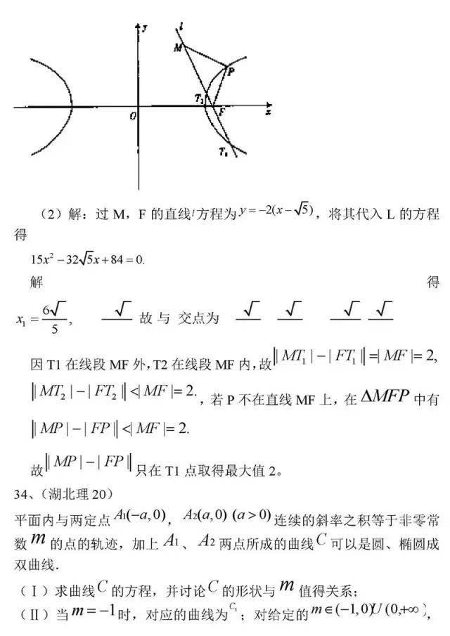图片[28]-高中数学最经典50题-小e英语课堂