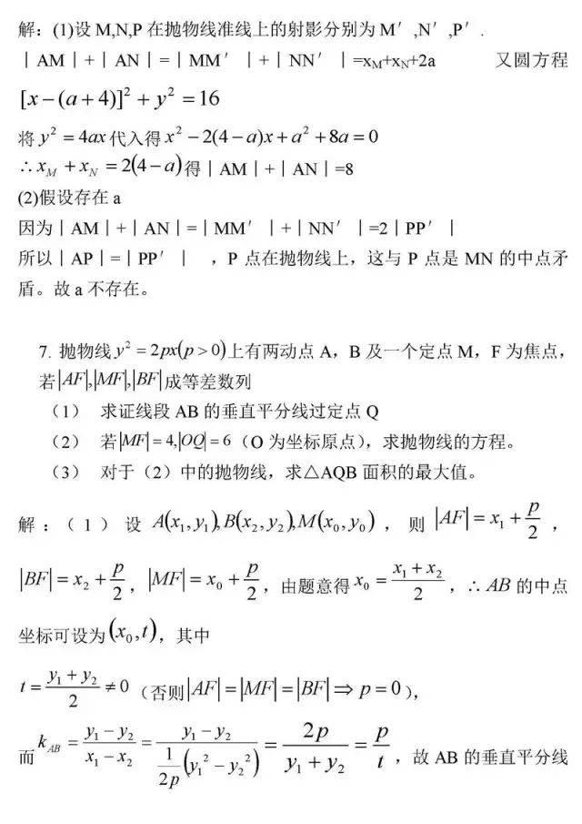 图片[7]-高中数学最经典50题-小e英语课堂