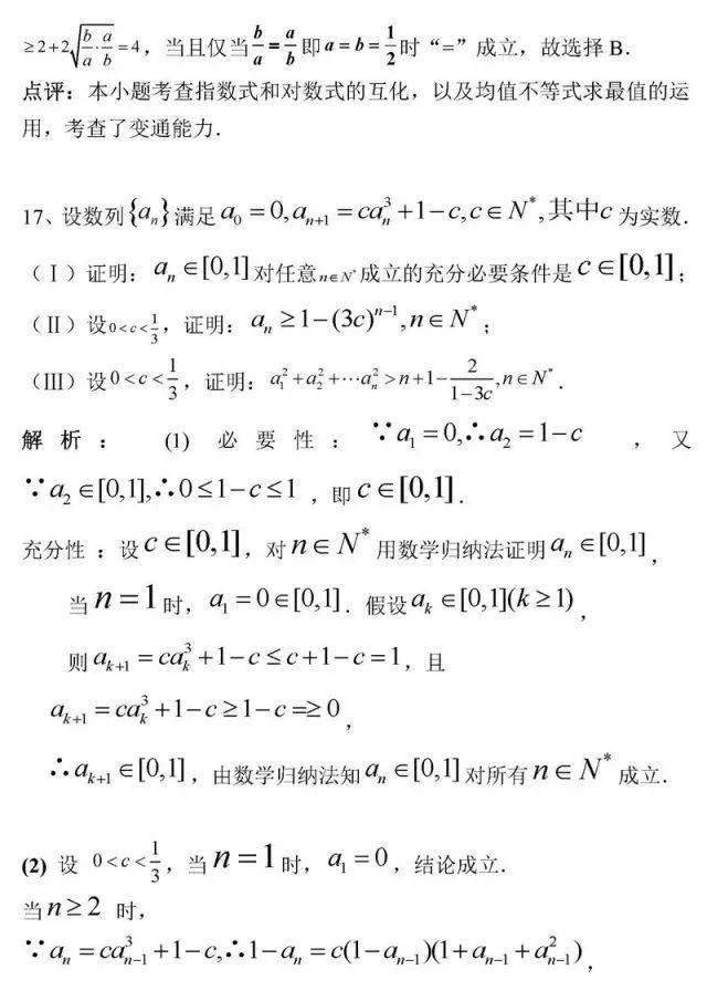 图片[15]-高中数学最经典50题-小e英语课堂