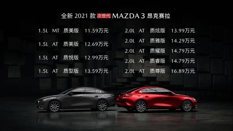 2021款马自达3昂克赛拉11.59万元起售