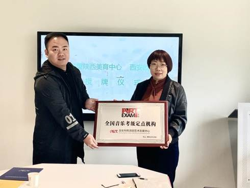 恭喜!Xi欧亚学院被授予文化旅游部艺术发展中心考试中心定点单位