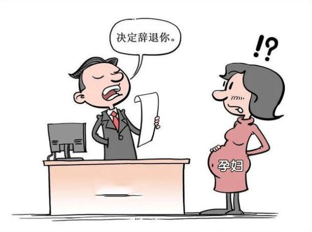 孕期员工若消极怠工 公司可以这样做!-家庭网