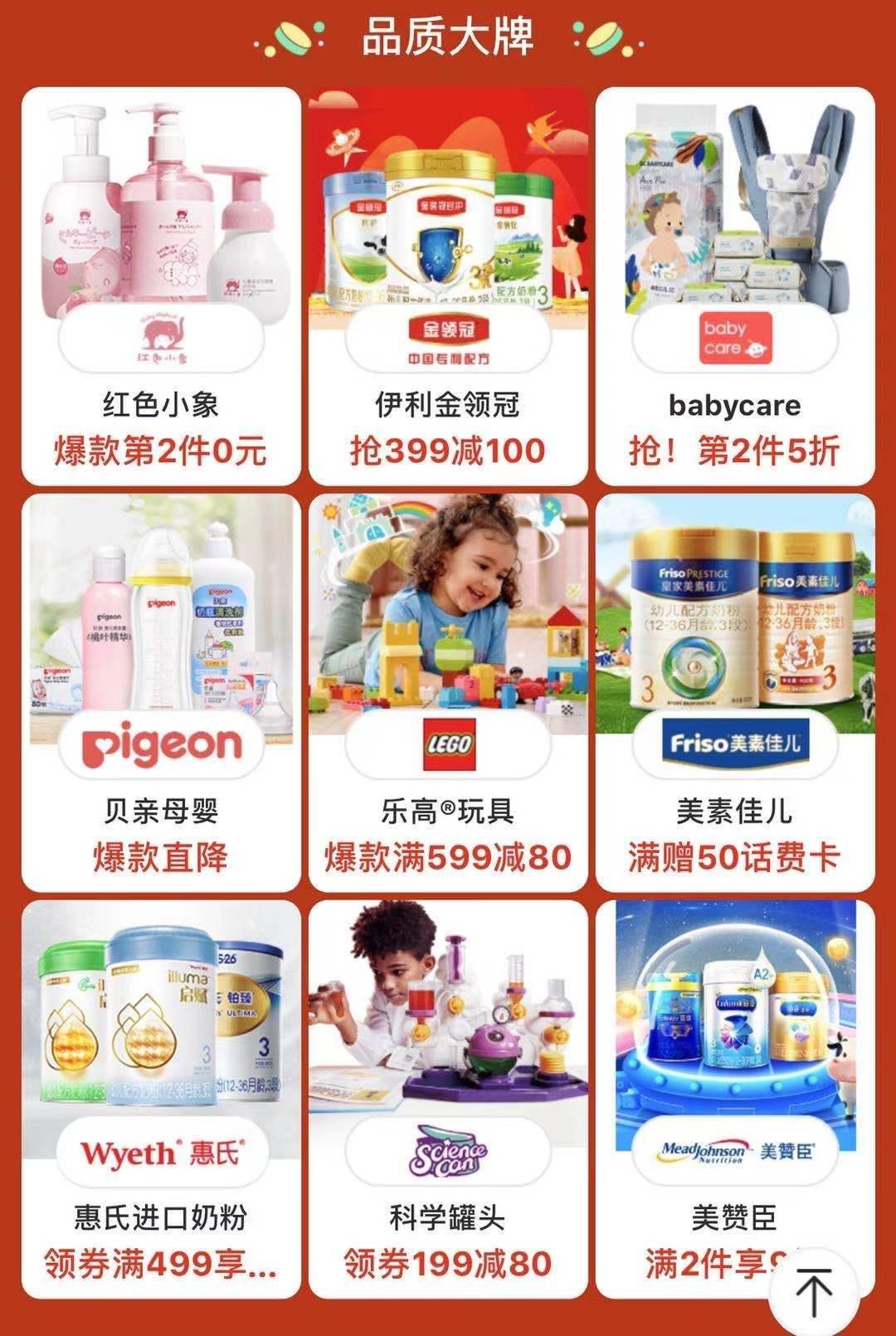5年收获万千用户信赖 全球母婴头部品牌尽在2021京东宝贝趴