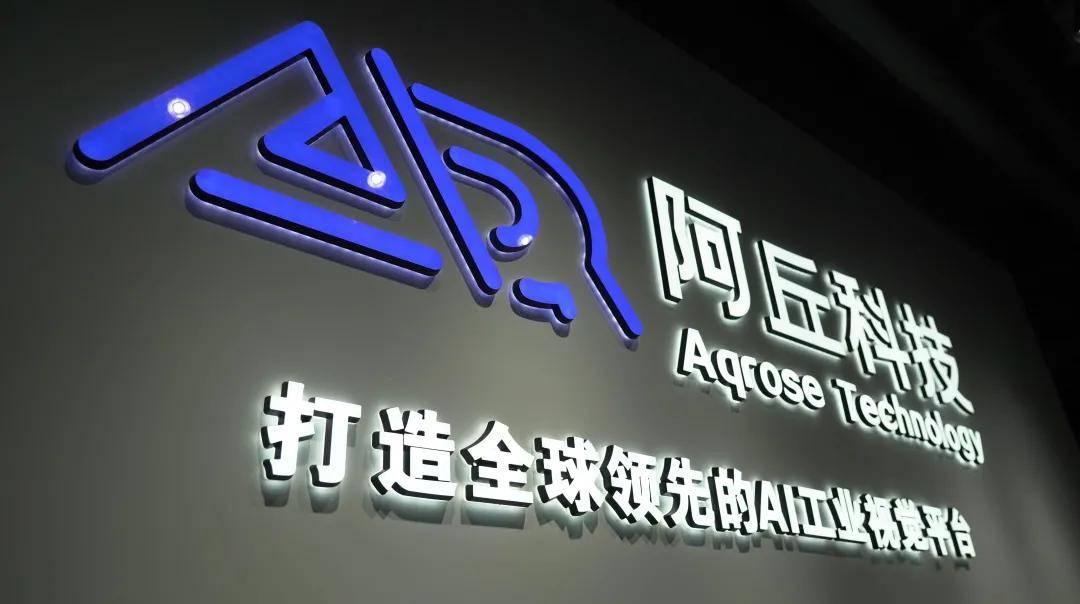 工业AI平台领跑者「阿丘科技」完成B+轮融资,嘉御基金领投