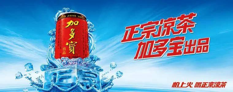 凭借《好声音》一战成名,与王老吉风波数年不断,昔日凉茶巨头要上市?