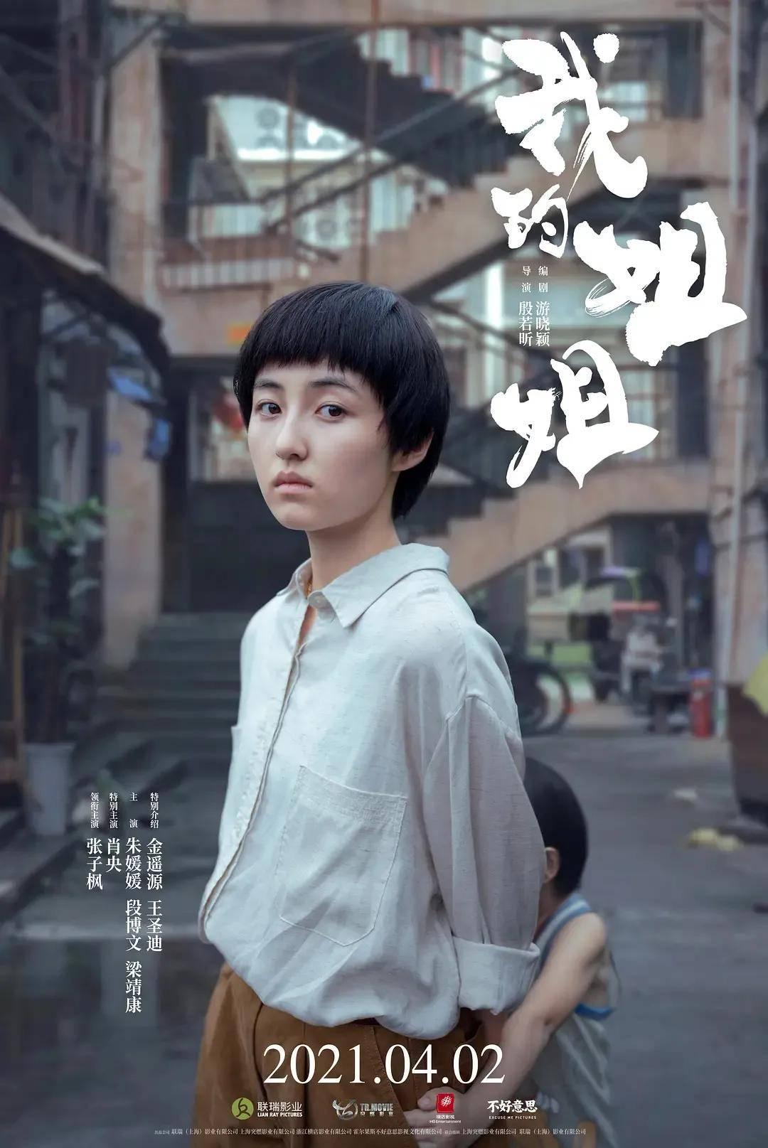 [电影资讯]张子枫新电影《我的姐姐》真的烂尾了吗?