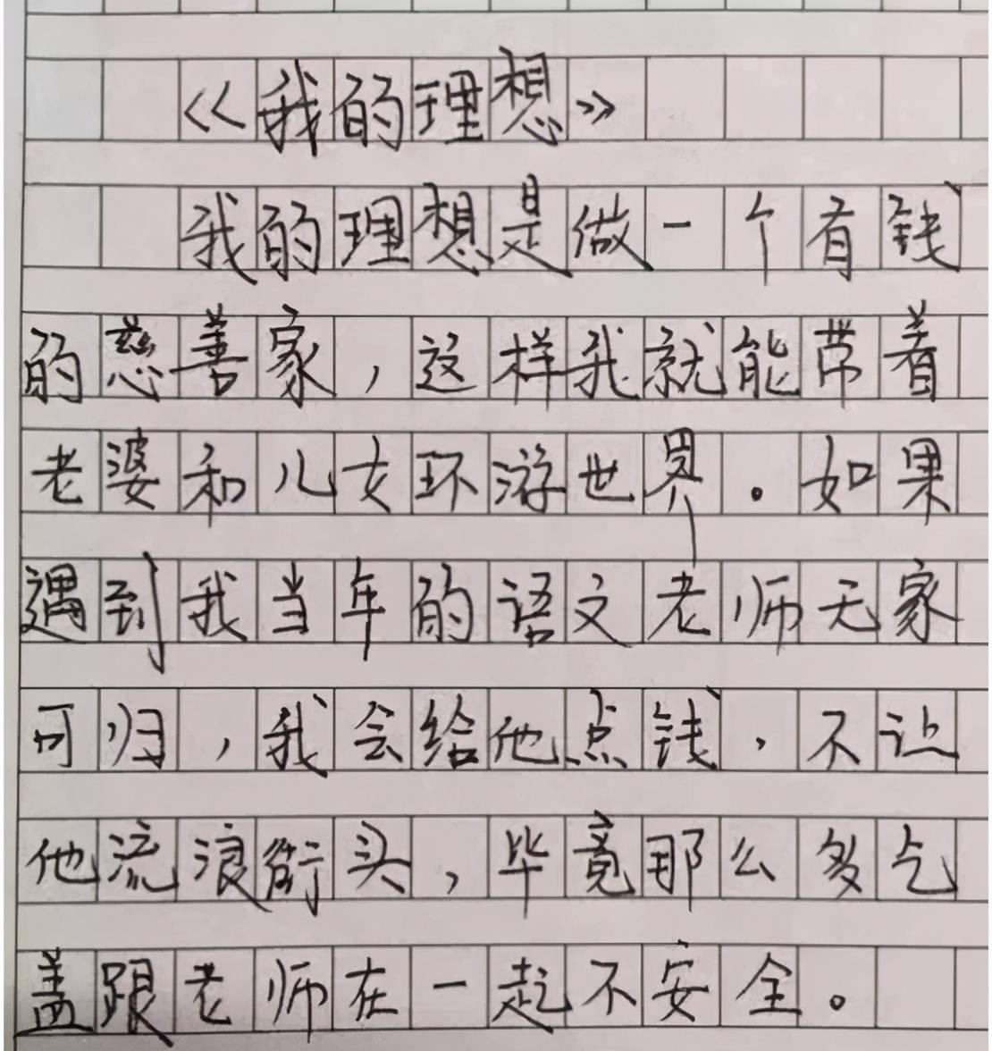 数学作文【通用3篇】 初二数学日记300字左右