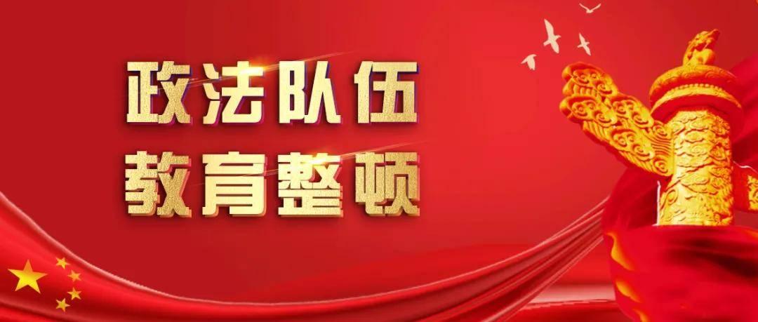 【教育整顿】湘潭县人民法院关于顽瘴痼疾整治清单的公示