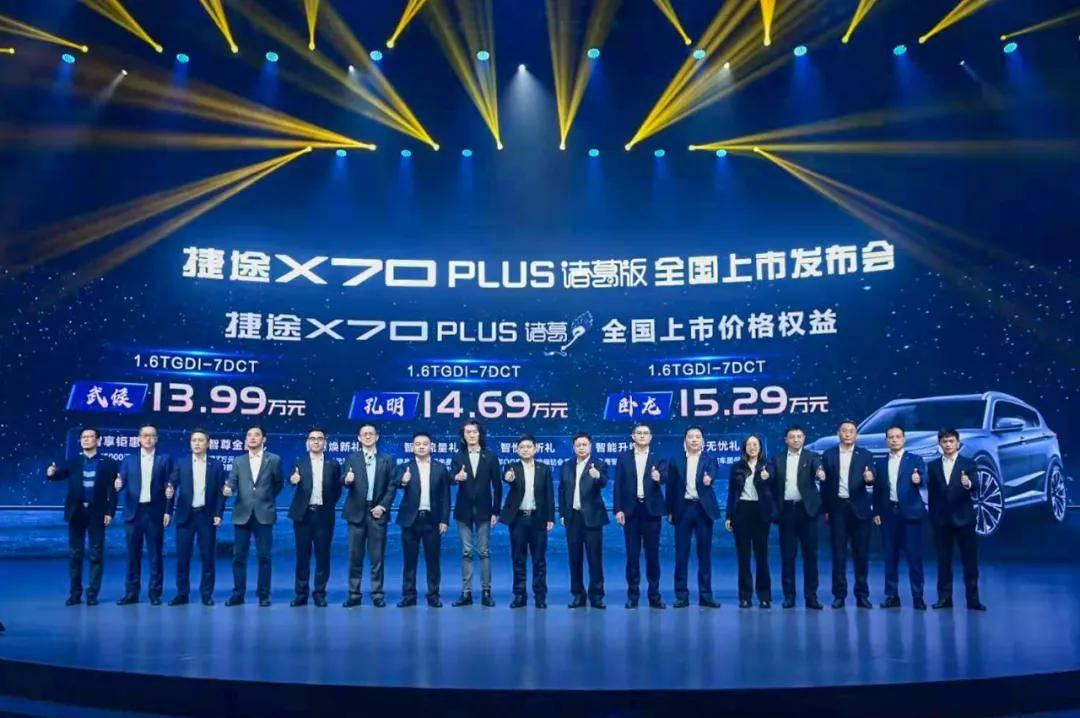 配车载微信 捷途X70 PLUS诸葛版上市13.99万起售