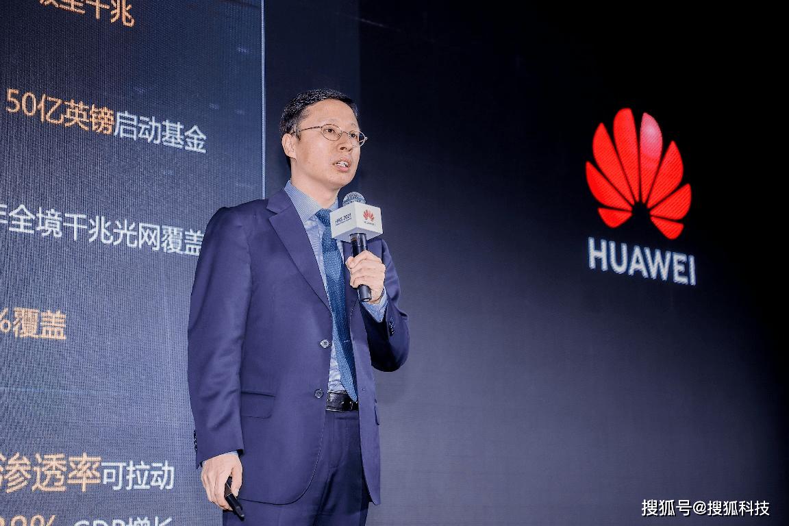 华为发布追光者100计划:未来5年落实100个千兆光网应用项目
