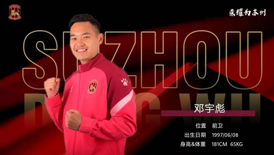 苏州东吴官方宣布租借五将 4人曾入选国字号球队