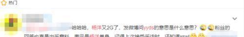 """杨洋回应""""yyds""""是什么意思?网友调侃:永远的神插图5"""