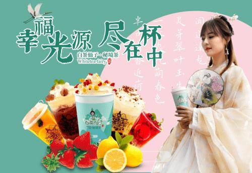 白茶仙子秘境茶—国风奶茶店引领新茶饮市场