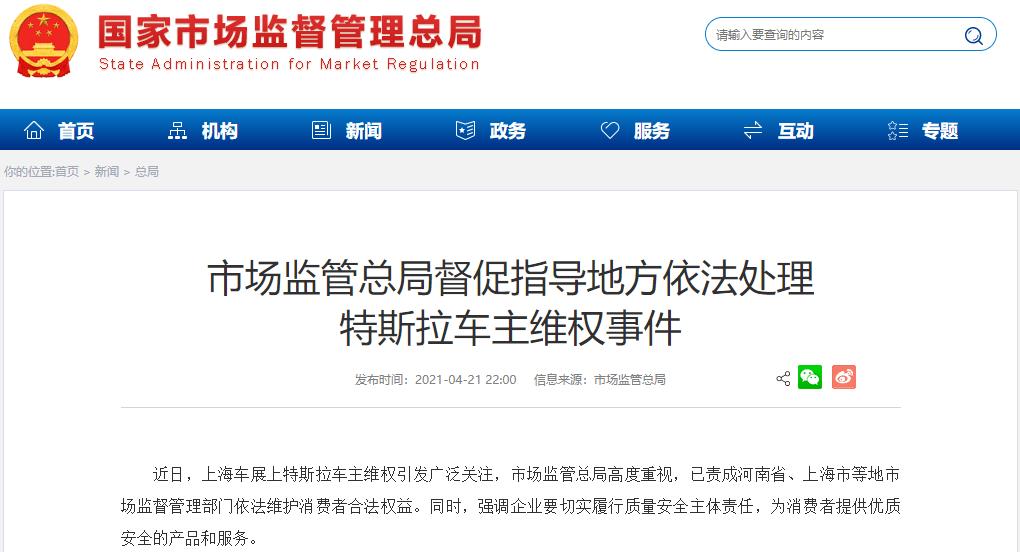 特斯拉成焦点:市场监督总局突然发文 中消协火速回应 郑州责令无条件提供数据