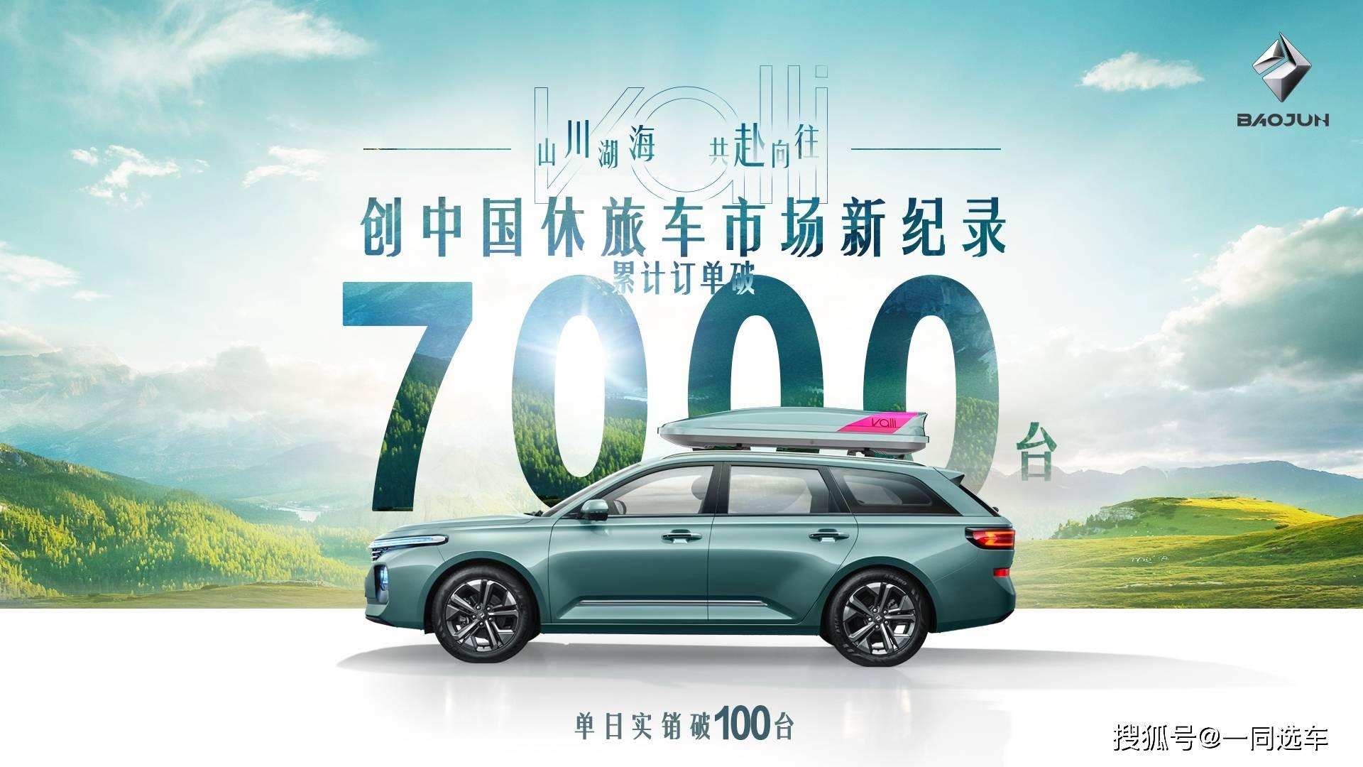 """新宝骏 Valli(向往)累计订单破7000台,改装车""""小白白""""引围观"""