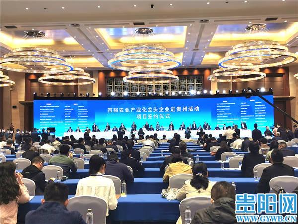 2020年农业产业化龙头企业百强推介暨百强国龙进贵州活动在筑举行
