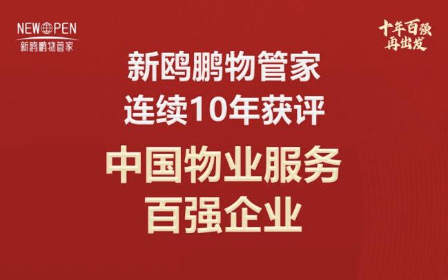 新鸥鹏物管家连续10年获评中国物业服务百强企业