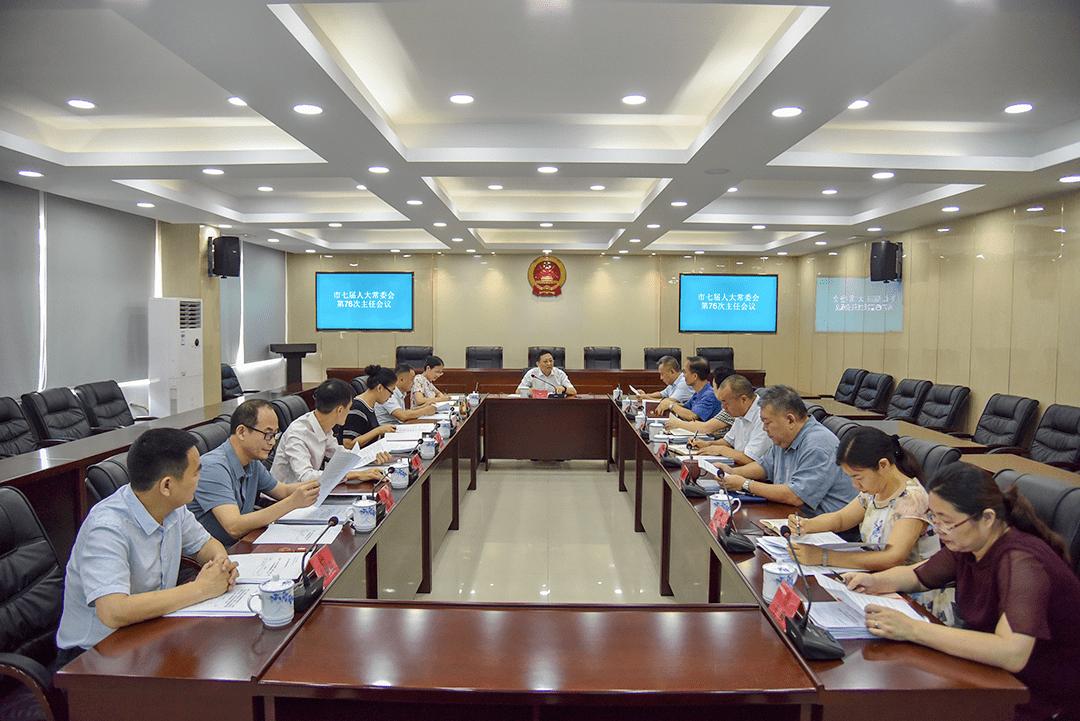 市七届人大常委会第七十六次主任会议召开